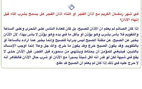 أخبار السعودية On Twitter صورة مهمة حكم شرب الماء أثناء أذان الفجر في رمضان العلامة عبدالعزيز بن باز رمضان شهر رمضان Http T Co Oprvwptgoy