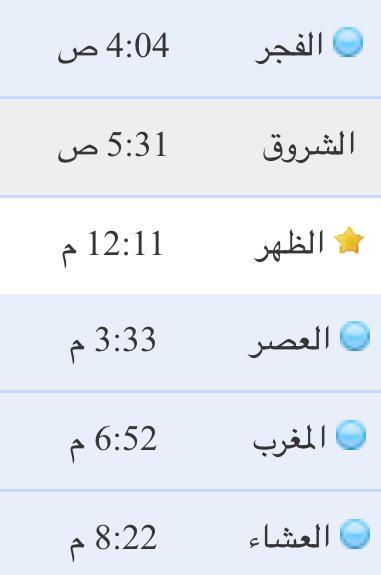 راعي بيشة Twitterissa بيشة اليوم أذان المغرب ٦ و ٥٢ دقيقة Http T Co Jyz3b8b5g4