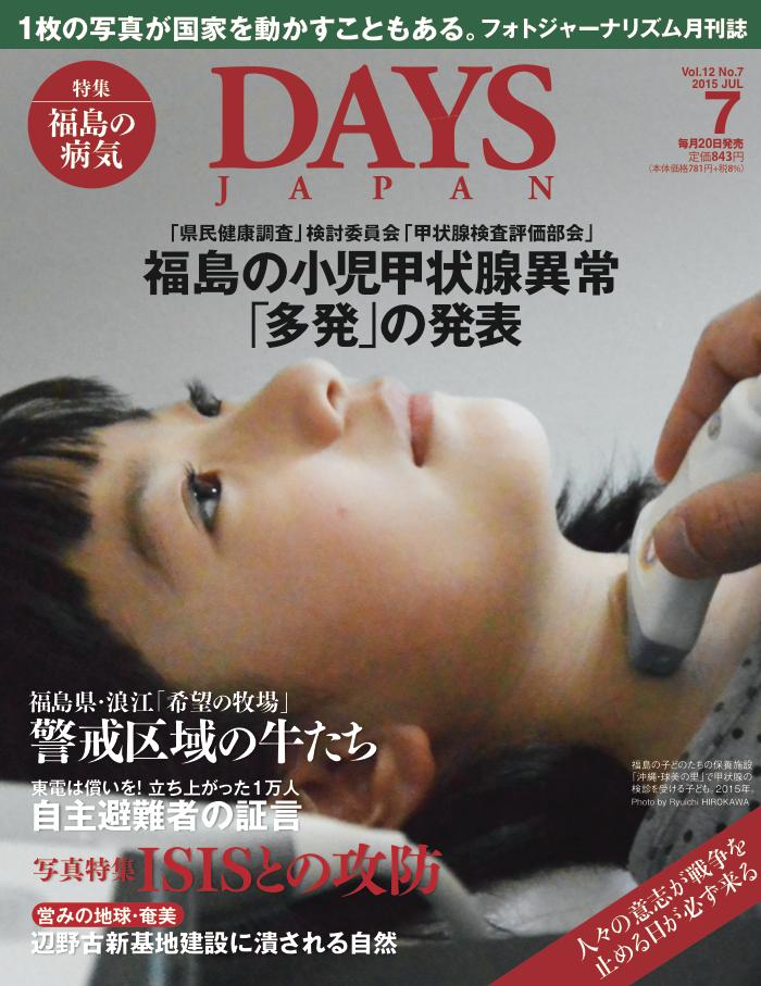 DAYS JAPAN7月号。特集は福島県の甲状腺検査評価部会が発表した、福島の小児甲状腺がんの多発について。「(事故前に比べて)数十倍のオーダーで多い」とはどういうことか。汚染食品は本当にコントロールされていたのか。あさって発売。 http://t.co/aD9KBAe4w5