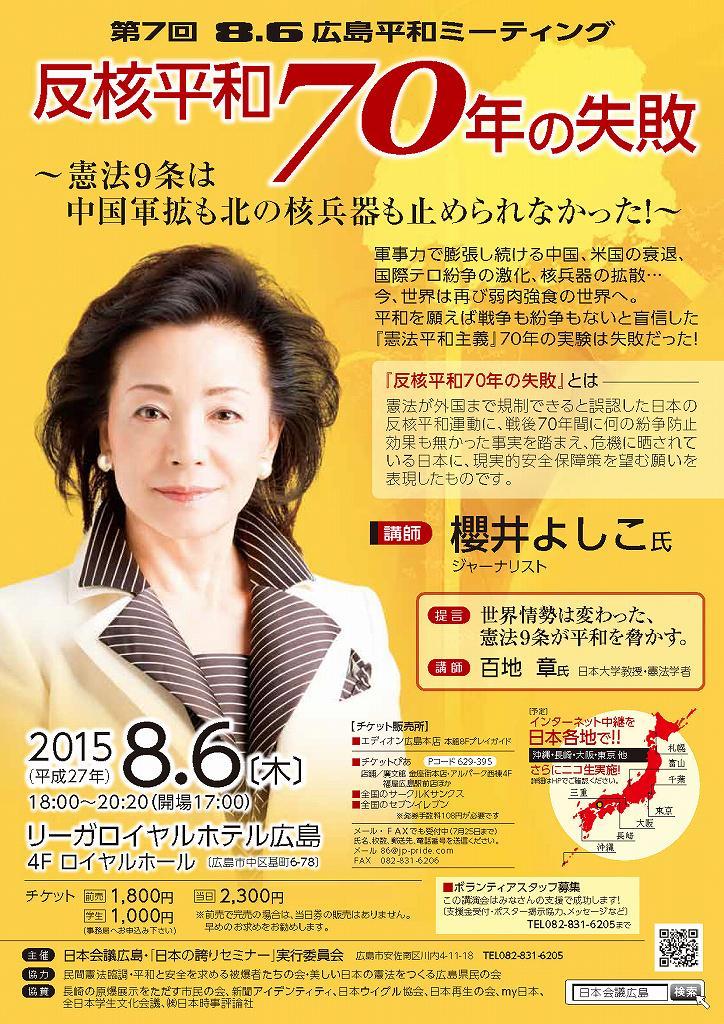 日本会議が8月6日に広島で開こうとしているイベントが被爆者を逆なでしていると話題に