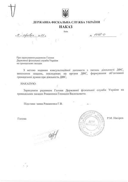 Шокин просит США помочь расследовать озвученные Наливайченко факты коррупции в Генпрокуратуре - Цензор.НЕТ 4363