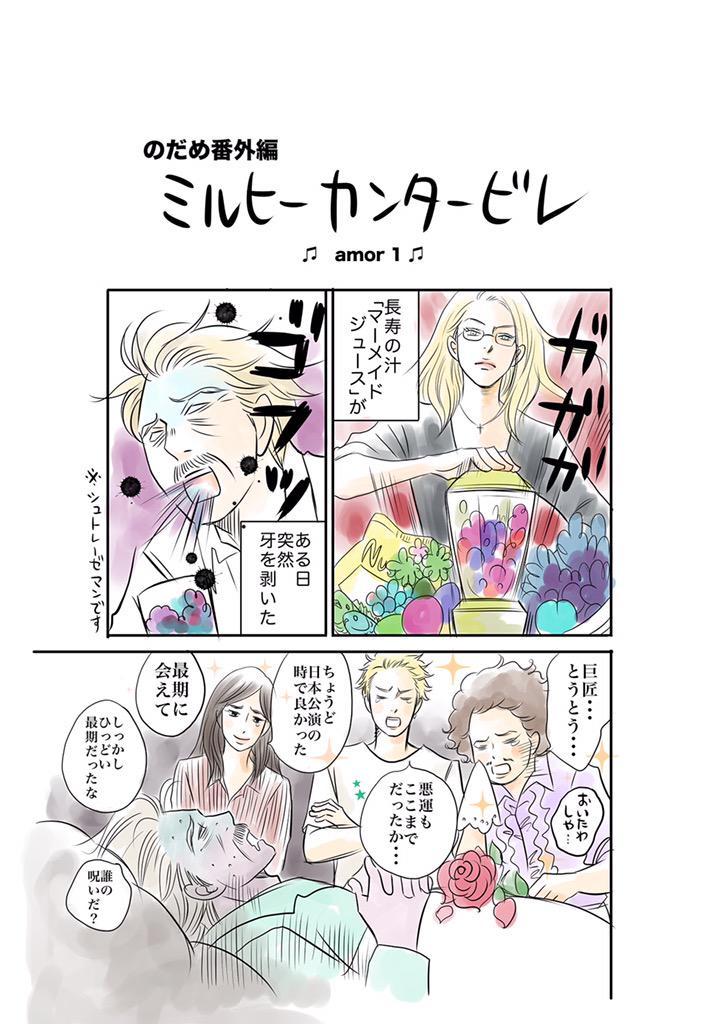 のだめ カンタービレ 漫画 のだめカンタービレ – 漫画BANK