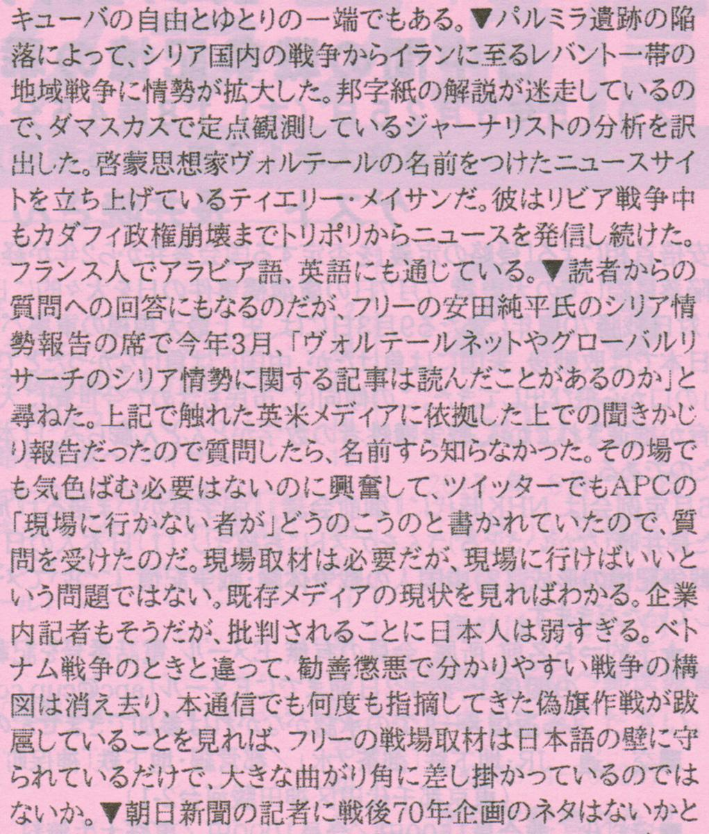だから問題ない、と鼻で笑った態度に腹立ちました。ああいう狂人は存在自体許せない。RT @Yu_TERASAWA  『アジア記者クラブ通信』273号pic.twitter.com/roVQQ93OBl