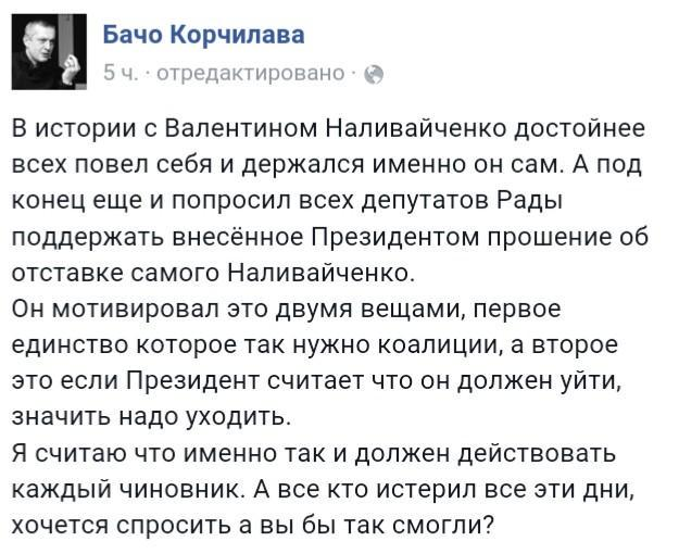 Наливайченко о своем увольнении: Нужно стиснуть зубы и уйти - Цензор.НЕТ 3695