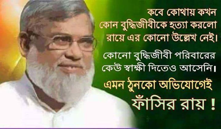 #FreeMujahid #SaveBangladesh http://t.co/vZ10B2RY8q