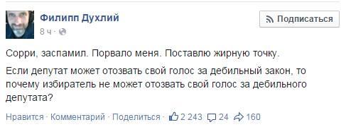 Луценко написал заявление об отставке с должности главы фракции БПП, - пресс-секретарь - Цензор.НЕТ 8048