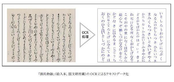 """貴重な資料を後世に--江戸期以前の""""くずし字""""を判読するOCR技術が凸版印刷から http://t.co/evKU4qPFuA"""
