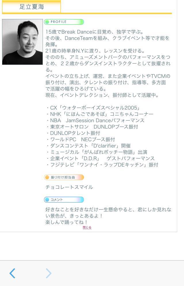 """わしや on Twitter: """"まじで!?ダンエボチョコレートスマイル振り付け ..."""