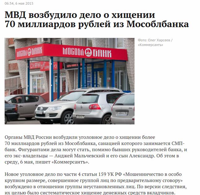 """Крым сам отказался от украинского электричества, """"Укрэнерго"""" поставки не прекращала - Цензор.НЕТ 6081"""
