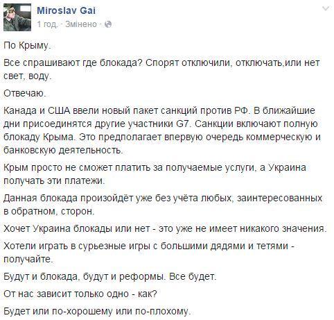 """Крым сам отказался от украинского электричества, """"Укрэнерго"""" поставки не прекращала - Цензор.НЕТ 2342"""