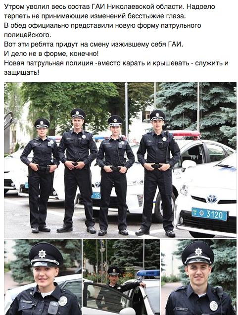 Аваков заявил о готовности назначить представителя общественности на должность замначальника Николаевской областной милиции - Цензор.НЕТ 1010
