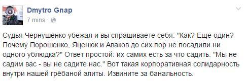 """ГПУ известно, где находится Чернушенко, - """"Украинские новости"""" - Цензор.НЕТ 8587"""