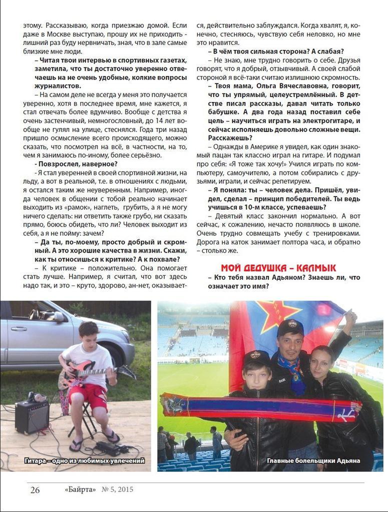 Адьян Питкеев - Страница 2 CI3RdMRVEAEGHtQ