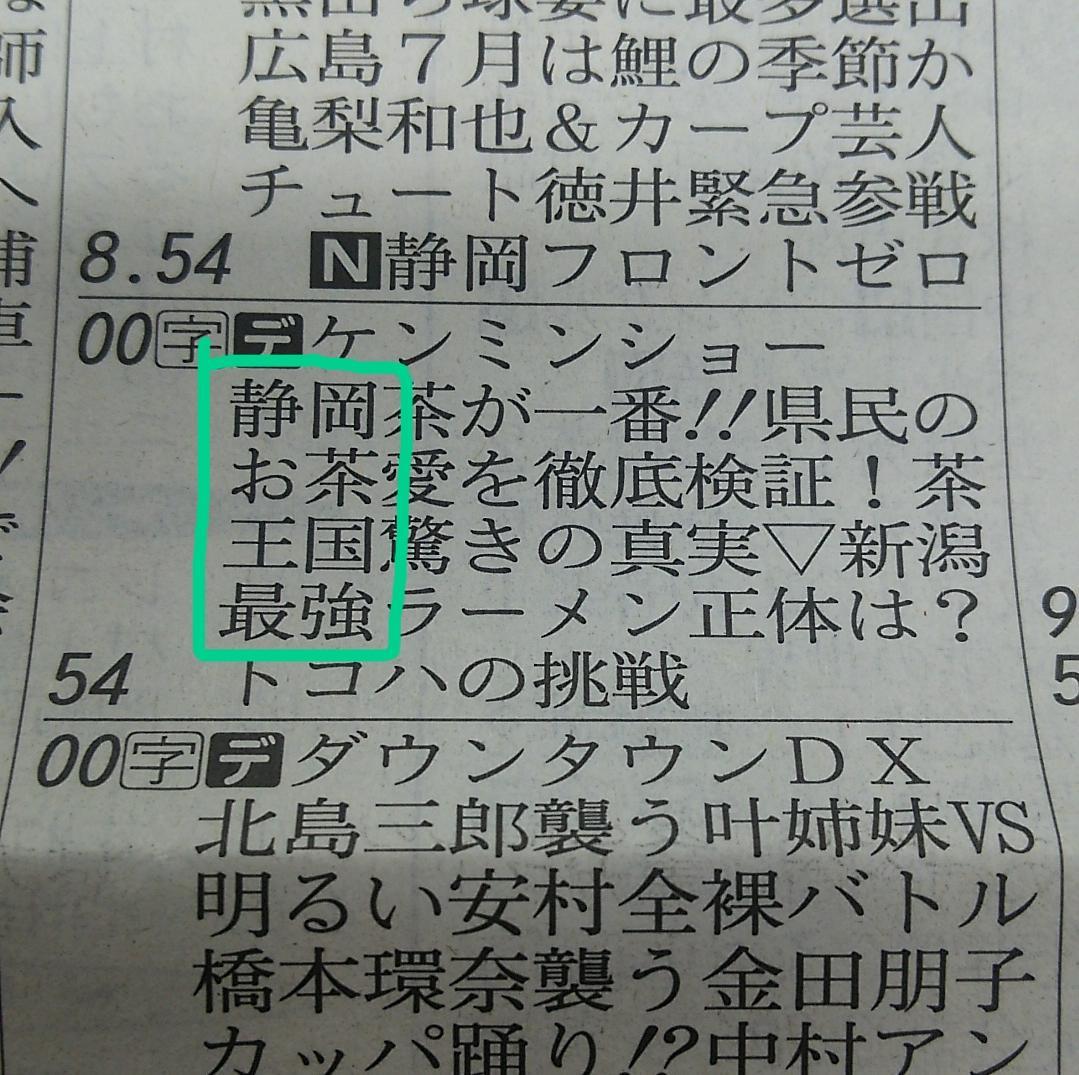 おはワンヽ(´▽`)/ 今朝の静岡新聞、ケンミンショーの欄は、スタッフの静岡ケンミンとしての誇りと自信が溢れたものになっておりますワン!お茶ってやっぱり静岡のソウルドリンクだもんね! ってことで今夜9時をお楽しみに~♪ http://t.co/9UDRHCWcHp