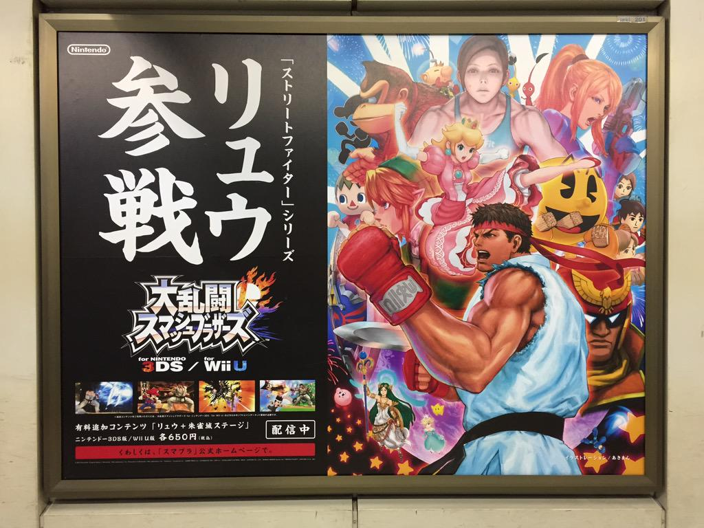Ad for #smash Ryu dlc in shibuya station http://t.co/TmqWZpMwa1