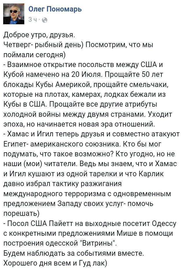 """Объявляя """"демилитаризацию"""", боевики пытаются занять Широкино, - пресс-офицер сектора """"М"""" - Цензор.НЕТ 5032"""