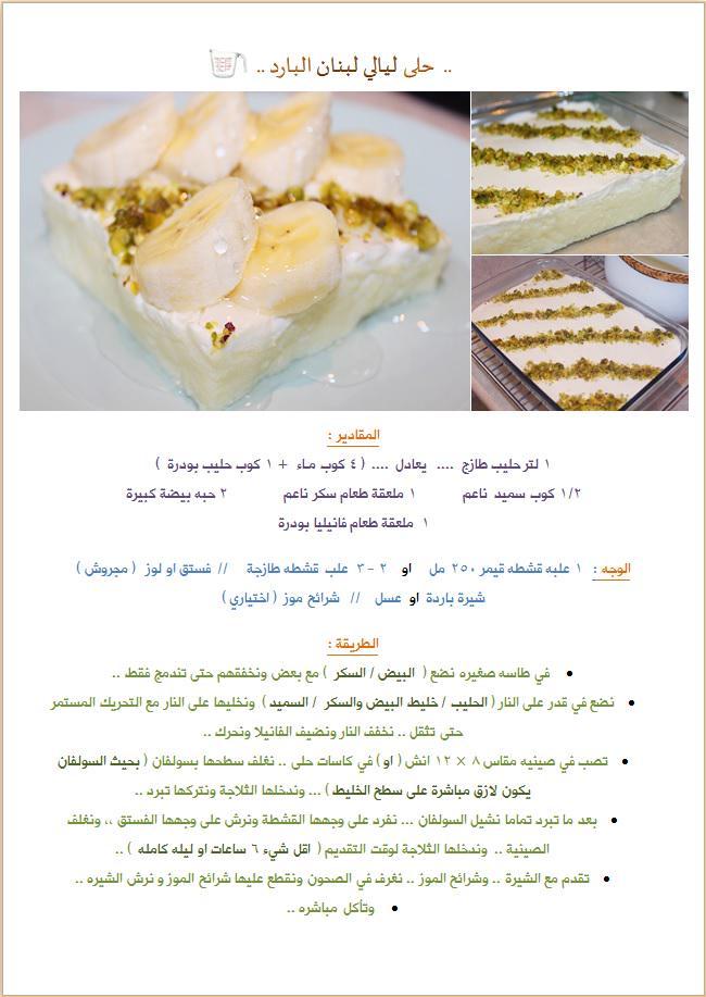 طبخات وبس Na Twitteru حلى ليالي لبنان سهل ولذيييذ رمضان طبخات وبس Http T Co Oxa5xmrsml