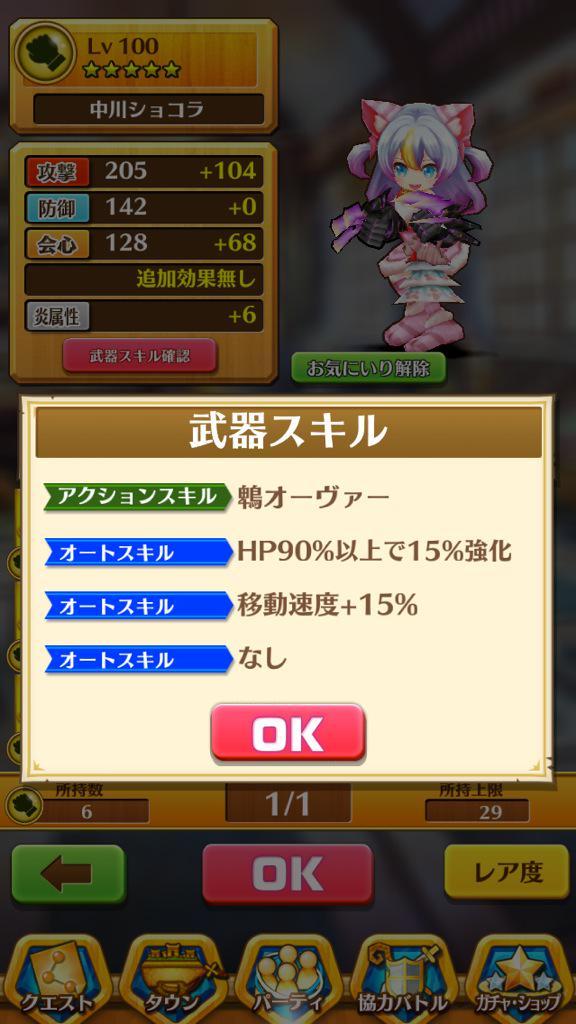 【白猫】シャナオウ武器最終「真・楯無EXⅡ」の性能と他キャラに持たせてみた使用感まとめ!【プロジェクト】