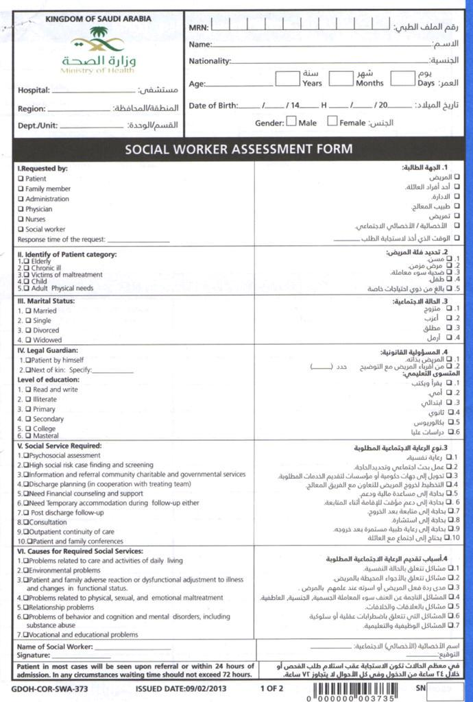 علي الزهراني En Twitter تم تعميم نموذج التقييم الاجتماعي المبدئي الجديد من قبل وزارة الصحة مؤخرا الخاص بإقسام الخدمة الاجتماعية الطبية Http T Co 86s2roflsw