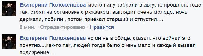 Из Абхазии в Луганск переброшено спецподразделение ВС РФ для разведки позиций украинских войск, - ИС - Цензор.НЕТ 621