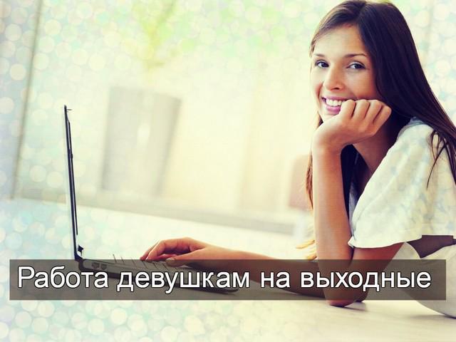 Работа в выходные для девушки устроиться на работу в полицию в москве девушке