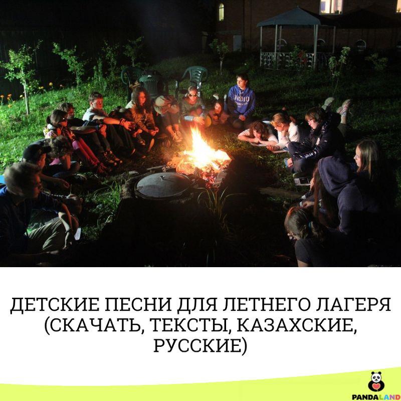 Скачать казахские новые лучшие песни 2015