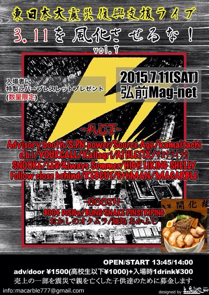 【advisory booth 117th Live】 東日本大震災復興支援ライブ 3.11を風化させるな 2015/7/11 @Mag-Net(弘前市) 総勢17バンド出演 Open 13:45/Start 14:00 http://t.co/IebW1ESSzo