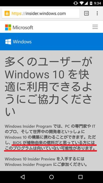Microsoftもたまには洒落た冗談言うんだな…。 pic.twitter.com/kgweSOoT1H