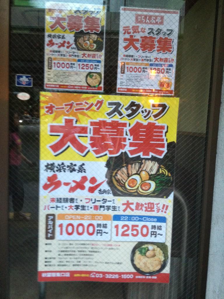 秋葉原昭和通り口のらんぶ亭跡地、案の定家系ラーメンだよ。 http://t.co/7jt7tcRyX0
