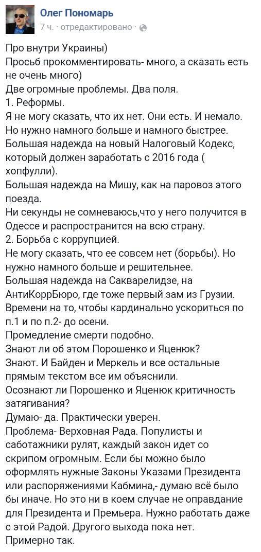 """""""Борьбу с коррупцией надо начинать с первого дня прихода на должность, а не тогда, когда Президент отправляет тебя в отставку"""", - Бутусов об увольнении Наливайченко - Цензор.НЕТ 5563"""