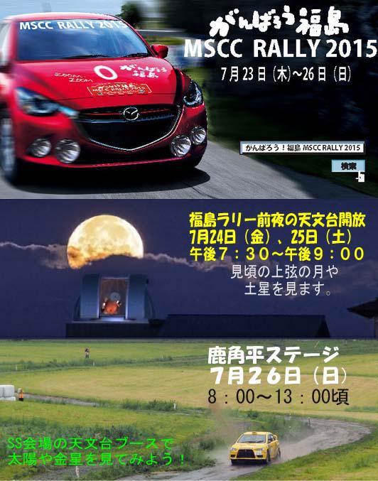 「がんばろう!福島MSCCラリー2015」前夜の特別観望会&天文台特設ブース