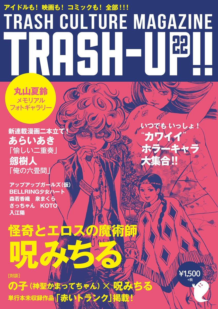 TRASH-UP!! vol.22の表紙が決まりました!! 呪みちる大特集!!  まだまだ作業が残ってますが、先は見えた!! 7月12日発売です。 http://t.co/hGloPPfQOj