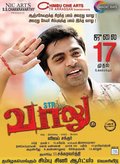 Vaalu in theaters from July 17 - confirmed