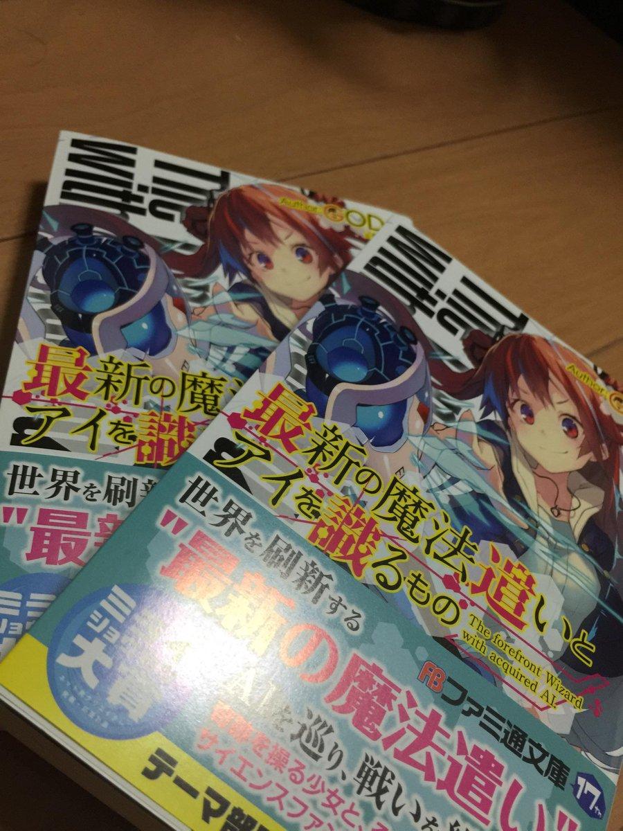 最新の魔法遣いとアイを識るもの。見本誌頂きました。6/29発売です。よろしくお願いしまーす!!! http://t.co/7F5Bl2kioi