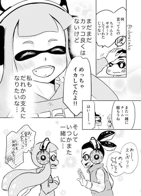 スミマセン…あげなおし…っ!どうしても描きたくて描いたイカちゃん漫画(読めるかな…?) #Splatoon #スプラトゥーン