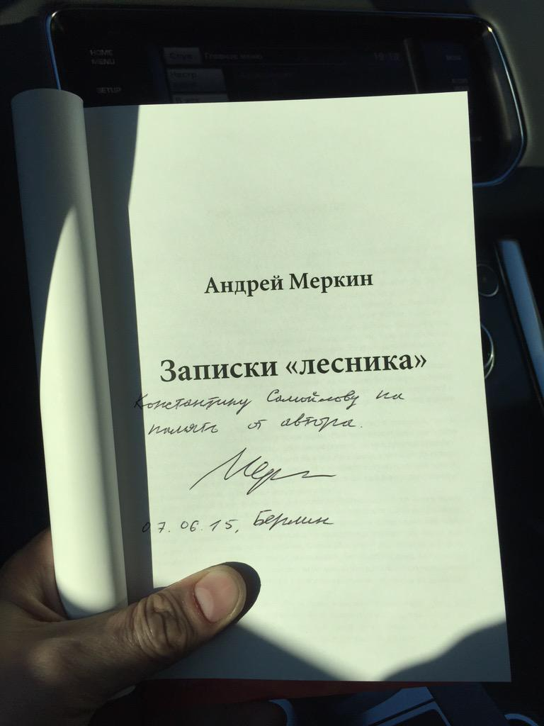 АНДРЕЙ МЕРКИН ЗАПИСКИ ЛЕСНИКА СКАЧАТЬ БЕСПЛАТНО