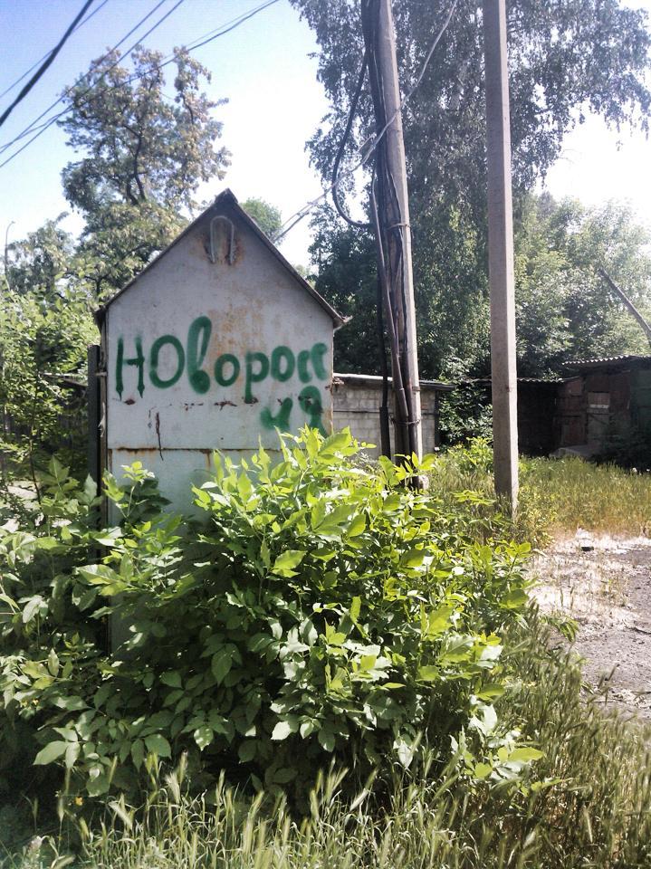 Российские бизнесмены, близкие к руководству РФ, зарабатывают на контрабанде горюче-смазочных материалов на оккупированные территории Донбасса, - спикер АТО - Цензор.НЕТ 3067