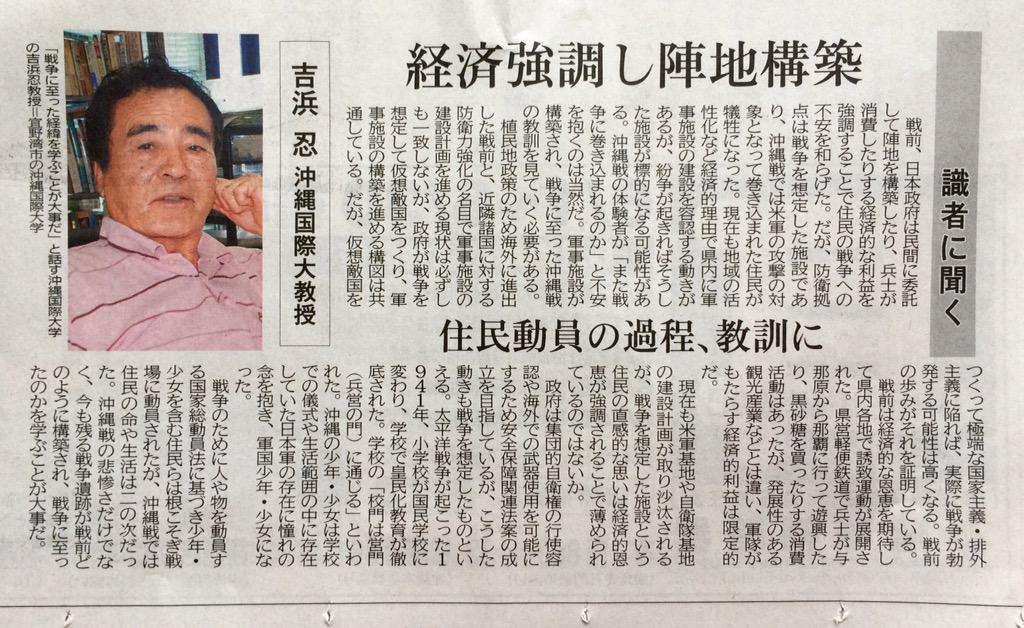 沖縄戦70年 惨禍の記憶 胸に 戦後70年 未来へ 琉球新報 2015年6月23日