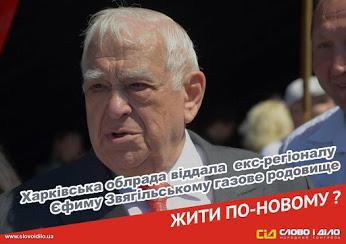"""Кабмин назначил главой """"Укргаздобычи"""" Прохоренко - Цензор.НЕТ 2130"""