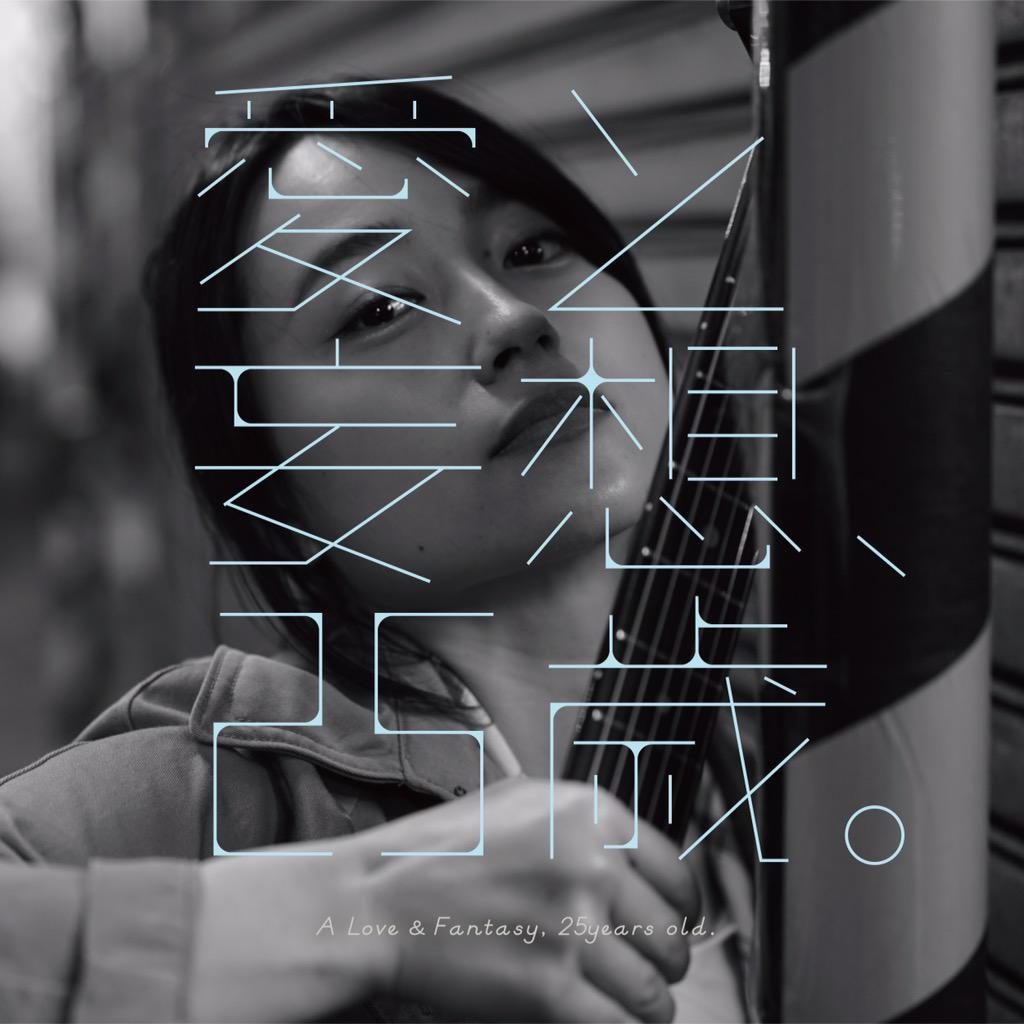 ブログ「4th album『愛と妄想、25歳。』本日発売!」を更新しました♪ http://t.co/YfjNdGhlVm  アルバム関連情報を色々載っけました