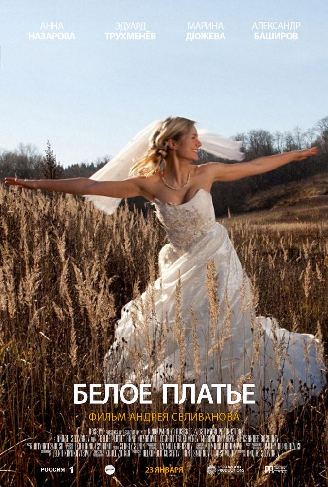 Фильм белое платье скачать бесплатно
