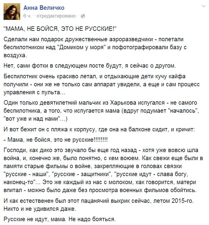 Миссия ОБСЕ зафиксировала увеличение количества обстрелов в районе Донецкого аэропорта - Цензор.НЕТ 5106