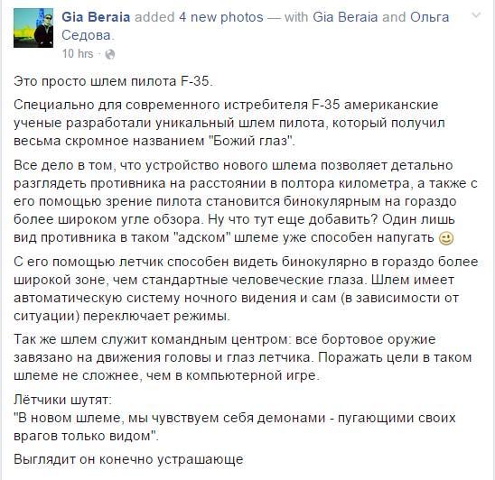 Волонтер Юрий Мысягин выложил список потребностей 93-й бригады - Цензор.НЕТ 5448