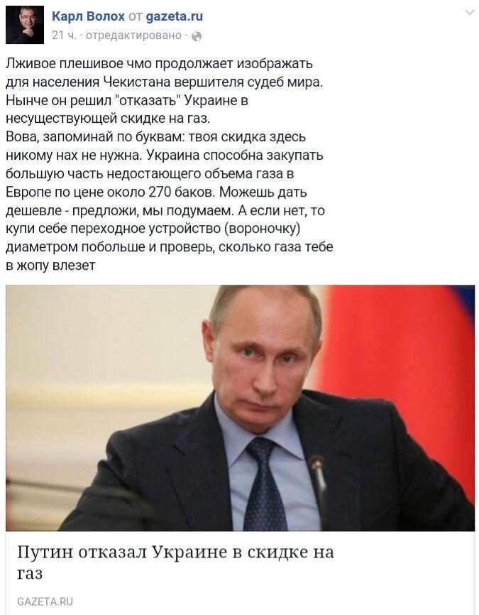 Яценюк призвал послов стран G-7 поддержать Украину в достижении нового трехстороннего газового соглашения - Цензор.НЕТ 925