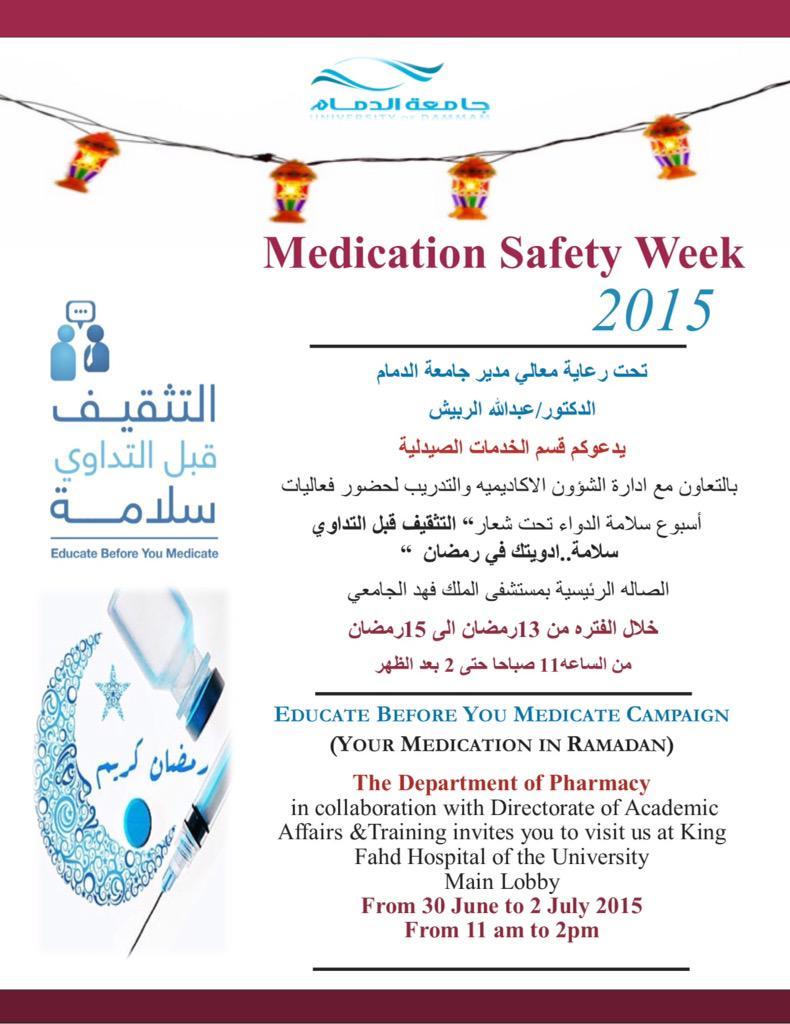 Kfhu Pharmacy On Twitter يقيم قسم الخدمات الصيدلية حملة سلامة الدواء الثانية تحت شعار أدويتك في رمضان من ١٣ الي ١٥ من شهر رمضان المبارك Http T Co Zx68ljq2b4