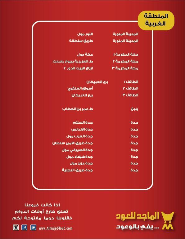 1fd781c6f شركة الماجد للعود on Twitter: