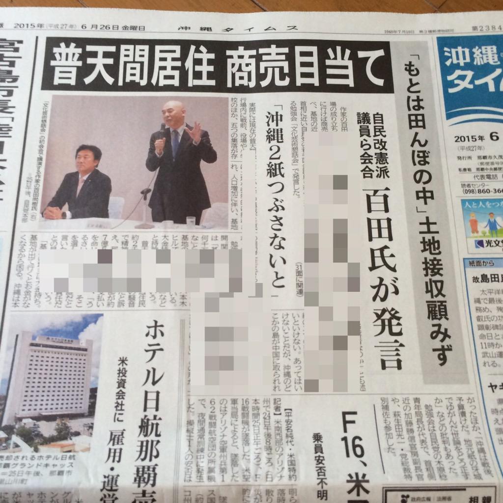 沖縄タイムス、昨日の安倍親衛隊議員と百田の暴言を速攻一面トップで掲載wwwwさすが沖縄!