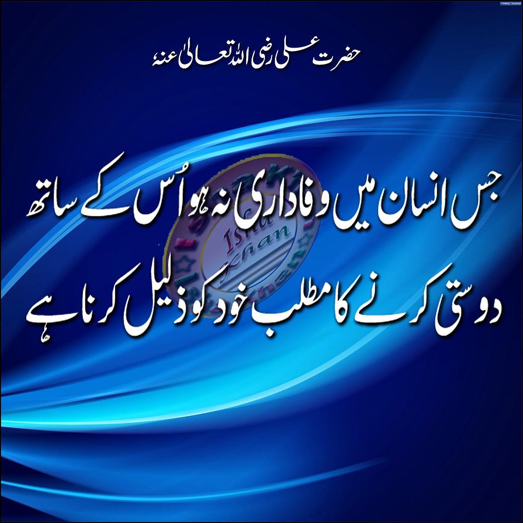 Wafadari sms