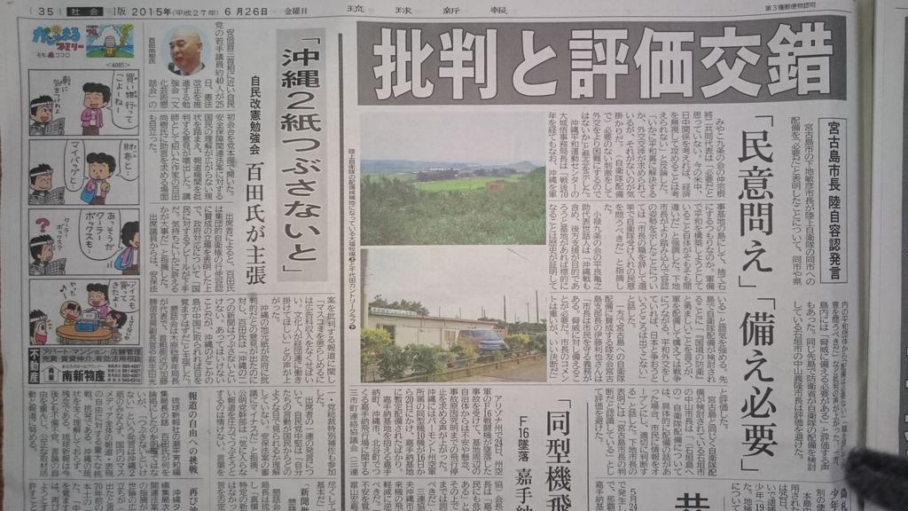 沖縄 タイムス お悔やみ 情報
