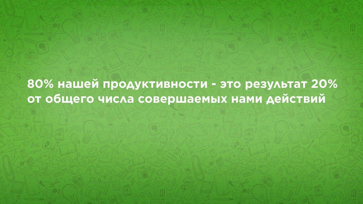 Золотое правило высокоэффективных людей – принцип Парето. http://t.co/NENeU29Vpy